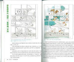 手冢治虫原画的秘密/Secrets of Tezuka Osamu's Artwork