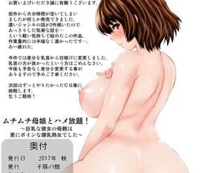 Muchimuchi Oyako to Hame Houdai! ~Kyonyuu na Kanojo no Hahaoya wa Sara ni Boin na Bakunyuu Jukujo deshita~ - part 12