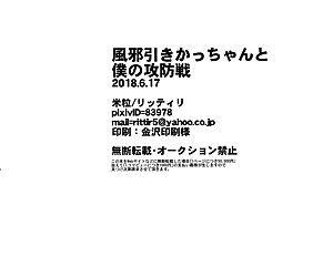 Kazehiki Kachan to Boku no Koubou-sen