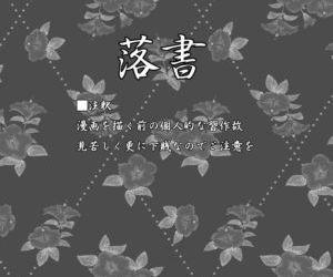 Takane Tama - part 2