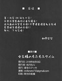 Joou-sama no Mofumofu Time - part 2