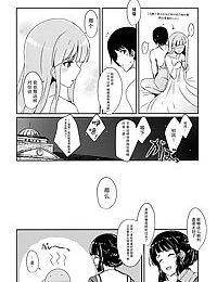 Hatsukaze no Kekkon Shoya