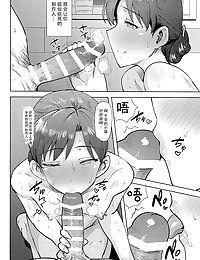 Chihaya to Ofuro