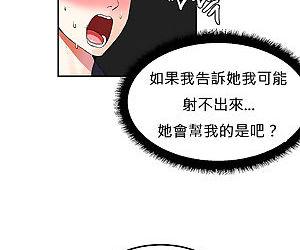 Hahris Lumpy Star Ch.1~4 【委員長個人漢化】持續更新) - part 2