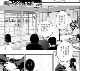 COMIC Shitsurakuten 2018-02 - part 3