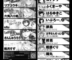 COMIC Shitsurakuten 2018-02