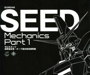 Mobile Suit Gundam Seed - C.E. Mechanics & The World - part 2