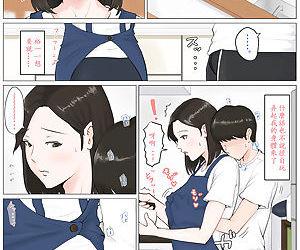 Kaa-san Janakya Dame Nanda!! 4 ~Natsuyasumi Kouhen~ - part 2