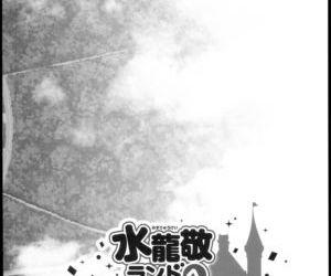 Oideyo! Mizuryu Kei Land the 6.5 Bangaihen - Kazoku to Sukebe na Theme Park! - part 3
