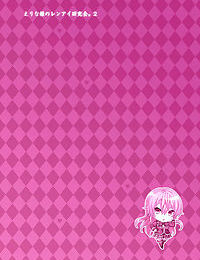 Erina-sama no Renai Kenkyuukai. 2