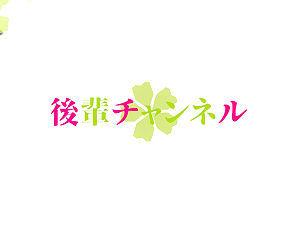 Kouhai Channel - part 2