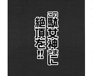 Kono Damegami-sama ni Zecchou o!!
