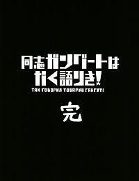 Doushi Gangut wa Kaku Katariki!