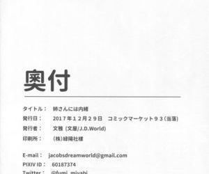 Onee-san ni wa Naisho ne - part 2