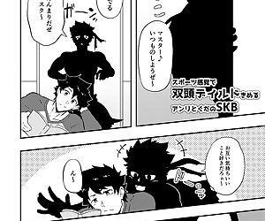 Atama o Karappo ni Shite Yomu FateGO SKB Bon - part 2