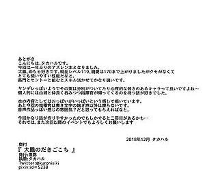 Taihou no Dakigokochi