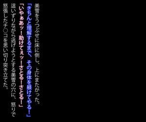 Reikan Shoujo #3 Anata Tasukete...Shinnyusha ni Zitaku de Yararemakuru Niiduma - part 6