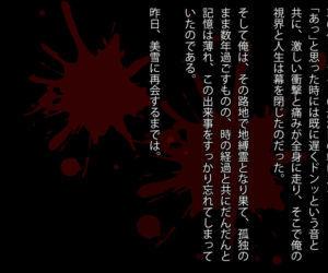 Reikan Shoujo #3 Anata Tasukete...Shinnyusha ni Zitaku de Yararemakuru Niiduma