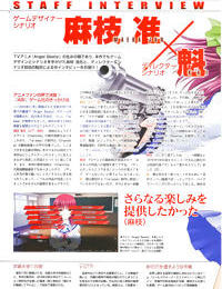 Angel Beats! -1st beat- Perfect Visual Book - part 6