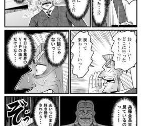 Tobaku Mokusiroku Koishi