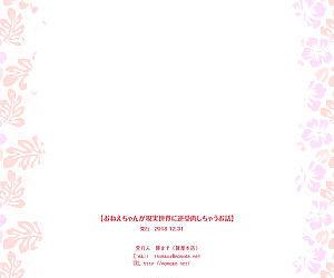 Onee-chan ga Genjitsu Sekai ni Gyaku Juniku Shichau Ohanashi