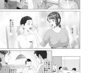 Kinjo Yuuwaku Daisandan Chuuhen - part 3