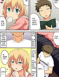 Doshitemo Kanojo to no Naka o Shinten Sasetai Ore wa - 아무래도 그녀와 사이를 전진시키고 싶은 나는