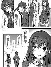 Yukinon Gentei 3 - 小雪乃限定3