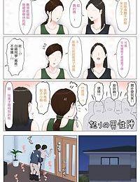 Kaa-san Janakya Dame Nanda!! 5 ~Kanketsuhen Zenpen~ - part 7