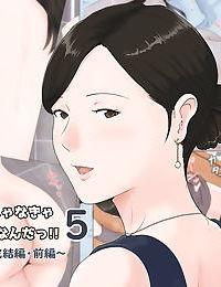 Kaa-san Janakya Dame Nanda!! 5 ~Kanketsuhen Zenpen~