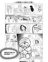 Shishi Otoshi - part 3