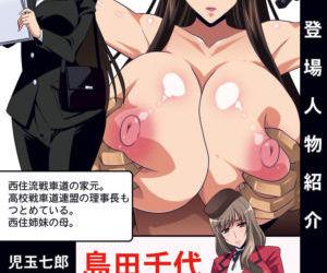 Iemoto Kyokashou - part 18