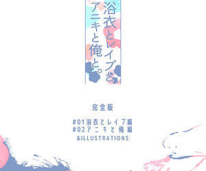 Yukata to Rape to Aniki to Ore to. -Kanzenban- - part 4