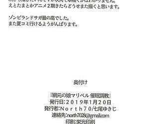Amimoto no Musume Maribel Saimin Choukyou