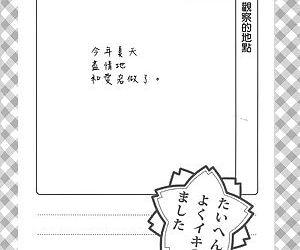 Boku to Atago Onee-san no Natsuyasumi Sei Kansatsu Nikki
