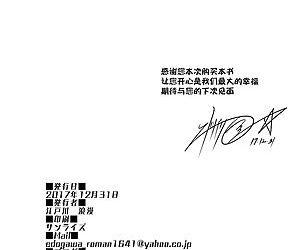 Kaede-san ni Yasashiku Ecchi na Ijiwaru Sareru Hon - part 2