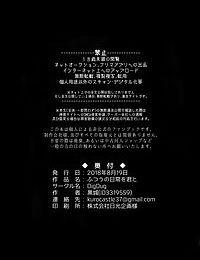 Futsuu no Nichijou o Kimi to - part 3