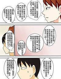 InCha no Oi ga Yaritai Oba-san. - part 2