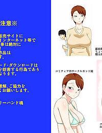 InCha no Oi ga Yaritai Oba-san. - part 3