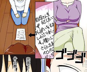 InCha no Oi ga Yaritai Oba-san.