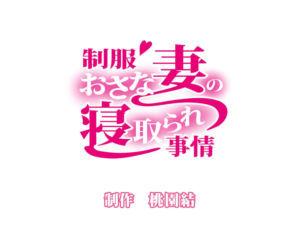 Seifuku Osanazuma no Netorare Jijou - part 24