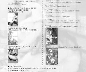 Mesudachi - part 2