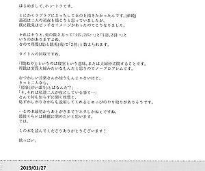 Neya no Futaba - part 2