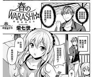 Haru no WARASHI - 春天的座敷童子☆