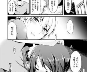 Urakoi - part 12