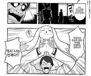Fukutsu no Perorist│불굴의 페로리스트 - part 7
