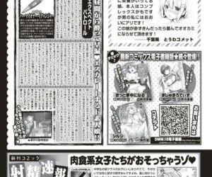 COMIC Kairakuten 2018-03 - part 19