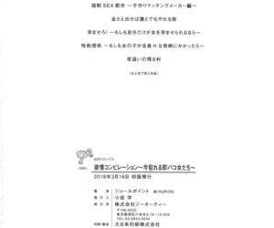 Yokujou Compilation ~ Ima han reru Soku Pako Onna-tachi ~ - part 10