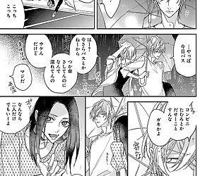 bokuwo waruikonishite - part 7