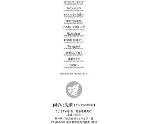 Ryoute ni Senpai - part 12